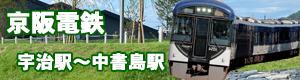JR奈良線から京阪宇治線